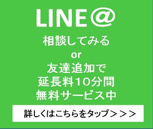 気軽に相談してみてください LINE@で予約も出来ます